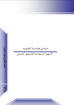 كتاب الاجهزة المستخدمة للتسجيل الصوتي