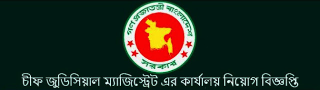 Bangladesh chief Judicial Magistrate Job Circular 2018