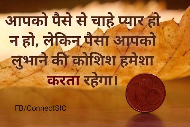 Hindi Quote of Naresh Aggarwal on Money, पैसे