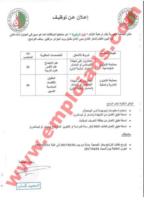 تعلن الجمعية الخيرية ايثار لرعاية الأيتام عن توظيف ببلدية الرقيبة مارس 2017