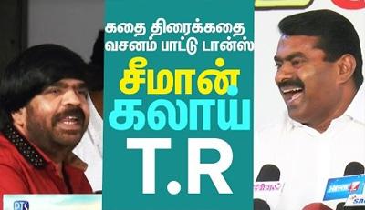 """""""Jayalalitha follows T.Rajendar"""" – Seeman Laugh"""