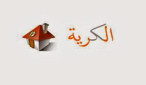 صورة معبرة للشعر الخاص بموقع الكرية دوت كوم بيع وشراء العقارات في الجزائر lkeria immobilier en algérie