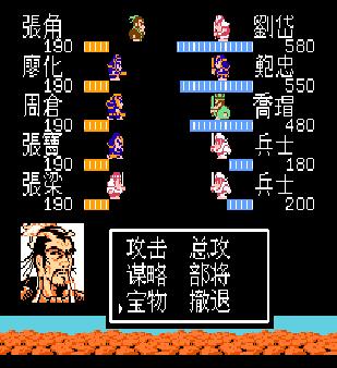 【FC】吞食天地2黃巾軍傳奇+攻略,東漢末年黃巾之亂主題修改版!