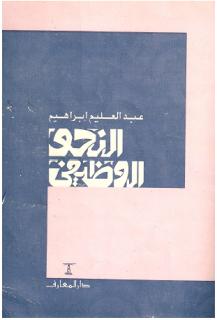 تحميل كتاب النحو الوظيفي - عبد العليم إبراهيم
