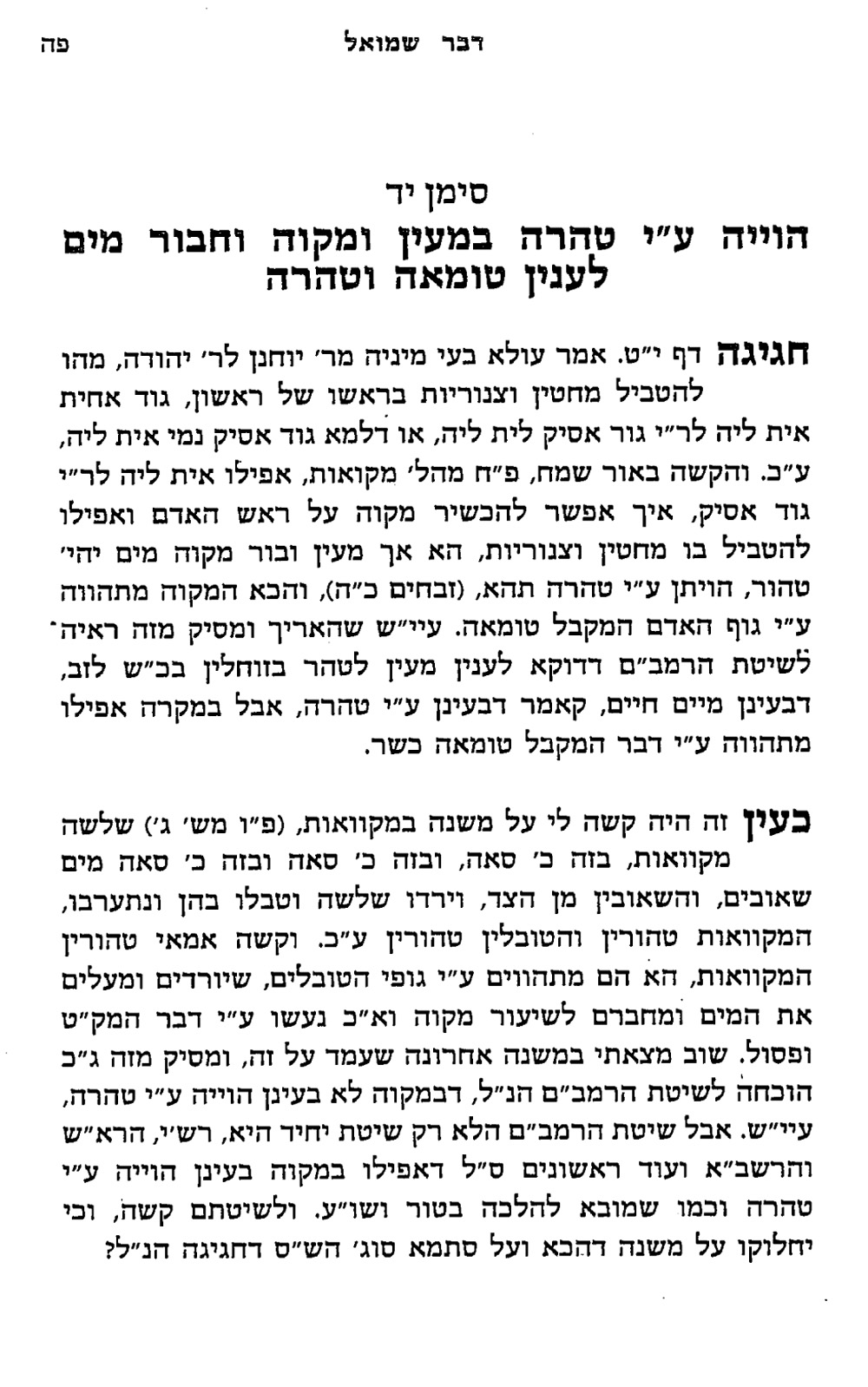 the seforim blog plagiarism halakhic paradox and the malbim on  the seforim blog