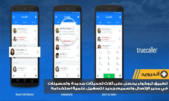 تطبيق تروكولر يحصل على ثلاث تحديثات جديدة مثل Smart call history، وخاصية الـ Availability، وتحسين في مدير الإتصال Dialer، وتصميم جديد من أجل تسهيل عملية استخدامه.