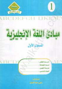 تحميل كتاب مبادئ اللغة الإنجليزية المستوى الأول pdf