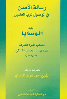 رسالة الأمين فى الوصول لرب العالمين - أبو الحسن الشاذلي