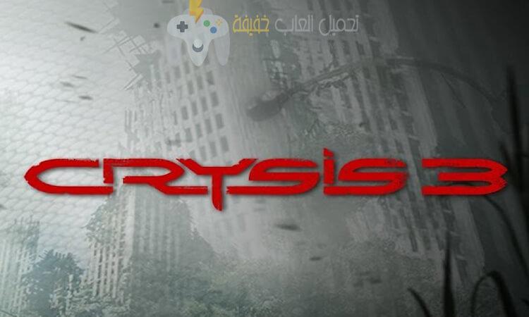 تحميل لعبة Crysis 3 مضغوطة بحجم صغير للكمبيوتر مجانا