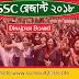SSC Result 2018 Dinajpur Board