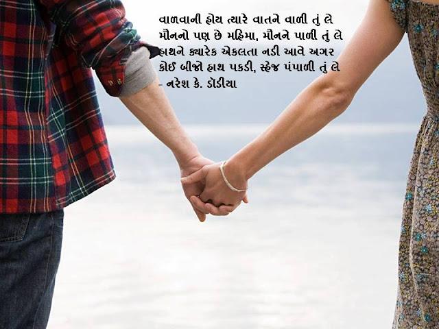 वाळवानी होय त्यारे वातने वाळी तुं ले Gujarati Muktak By Naresh K. Dodia