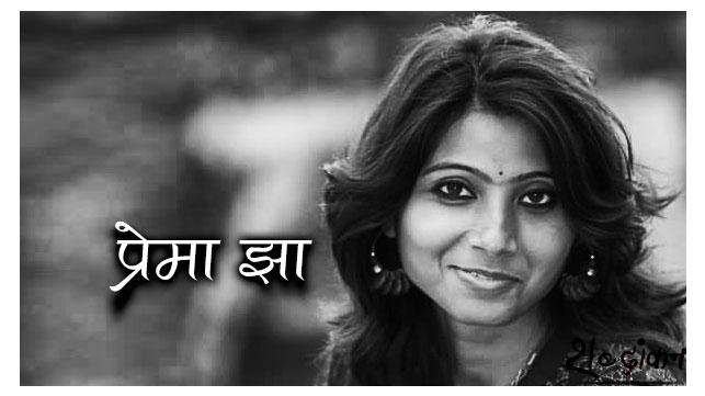 प्रेमा झा की कवितायेँ | Poems of Prema Jha