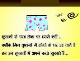 Hindi Funny Jokes, Hindi Jokes, Chutkule