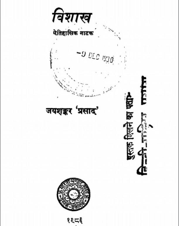vishaakh-jaishankar-prasad-विशाख-जयशंकर-प्रसाद