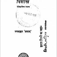Flanentes havan paddhati in hindi pdf simple method of doing havan at home havan paddhati sumit publications collection opensource vrat katha saral hindi havan vidhi book fandeluxe Images