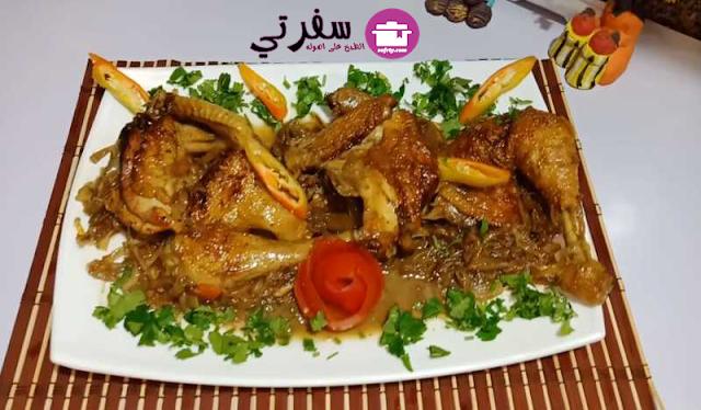 الفراخ بالبصل المكرمل فاطمه ابو حاتي