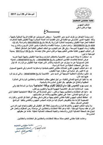 نقابة المفتشين بجهة مراكش آسفي تصعد لهجتها ضد مدير الأكاديمية وتدشن برنامجها النضالي