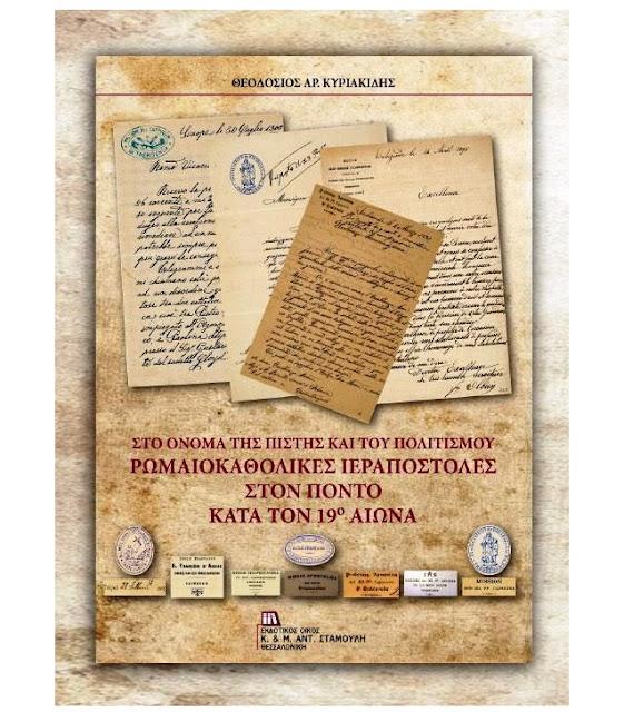 Ρωμαιοκαθολικές Ιεραποστολές στον Πόντο κατά τον 19ο αιώνα - Παρουσίαση του βιβλίου στη Θεσσαλονίκη