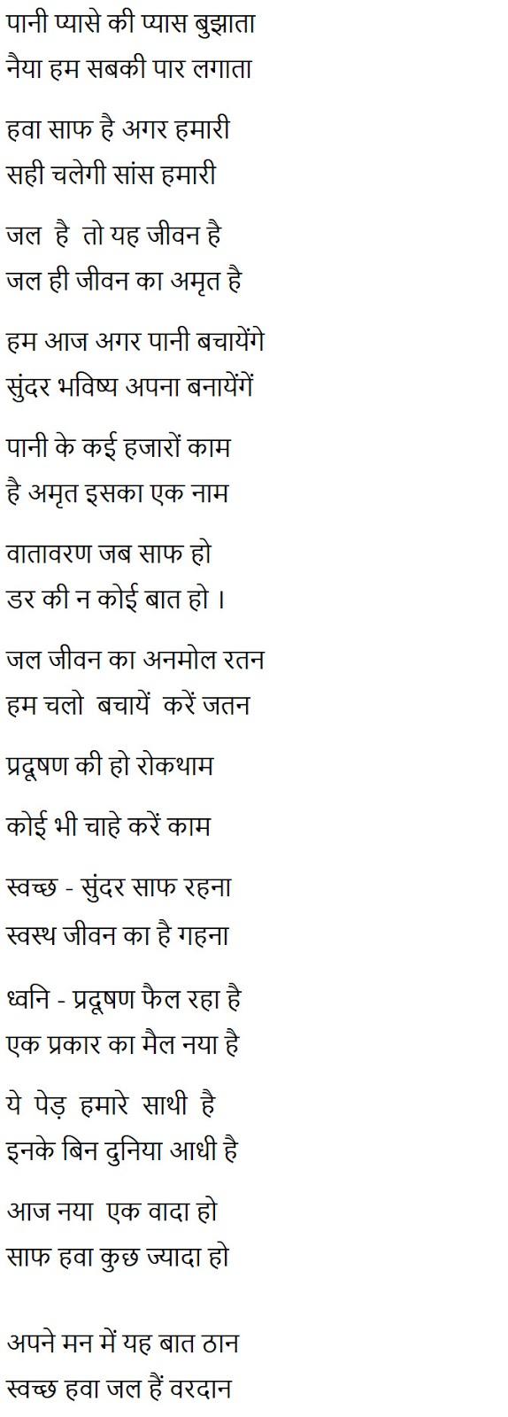 Original Slogans On Trees In Hindi - Soaknowledge