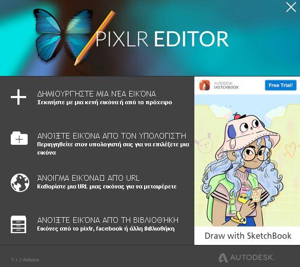 PIXLR Δωρεάν Photo Editor (photoshop) Λειτουργεί online και μέσω εφαρμογής σε Windows - Android - iOS
