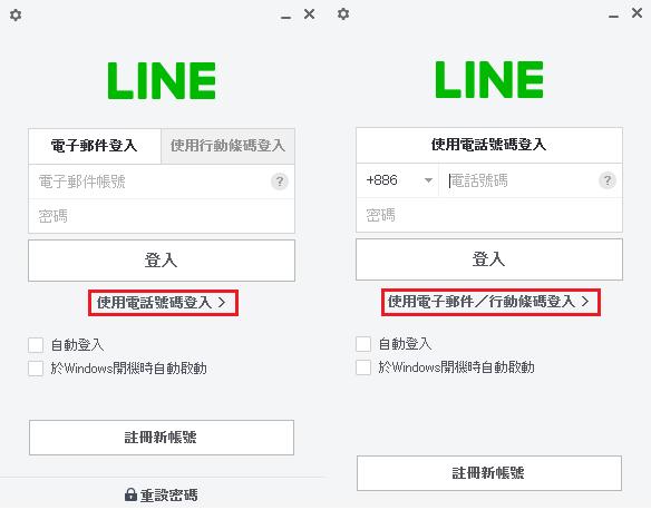 line 電腦版中文下載 隨時隨地傳訊,通話超方便 - 網路資源懶人包
