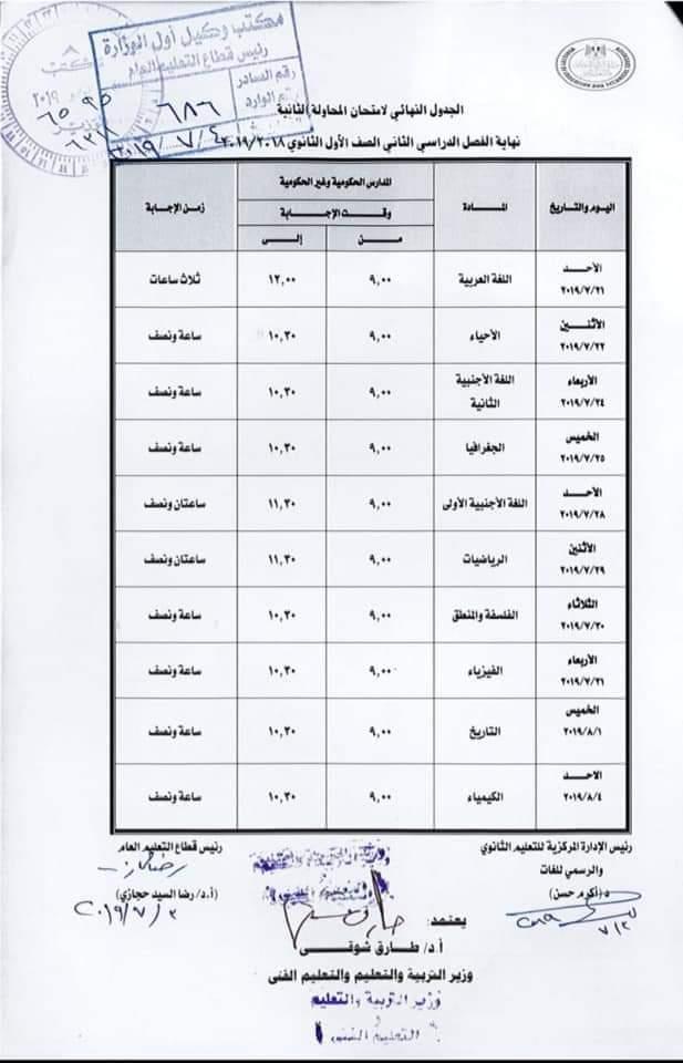 جدول امتحانات الفرصة الثانية للصف الاول الثانوى يوليو 2019
