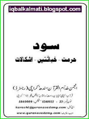 Islamic Books On Sood in Urdu