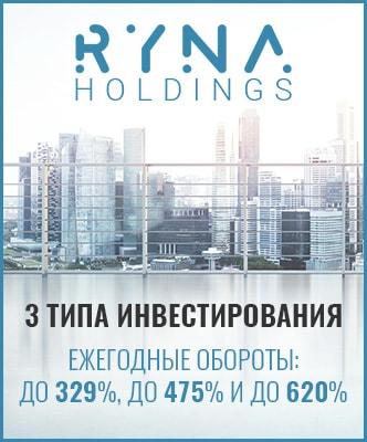 Баннер-виджет Ryna Holdings