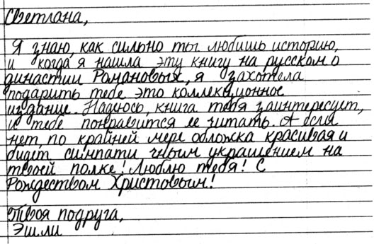 Kann hand written russian this
