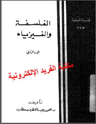 كتاب الفلسفة والفيزياء ـ الجزء الأول pdf د / محمد عبد اللطيف مطلب
