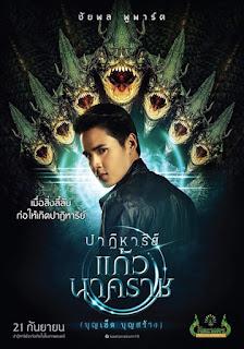 ปาฏิหาริย์แก้วนาคราช (2018) The Miracle of Naga Gem