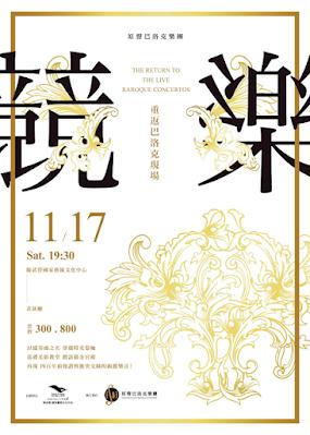 107/11/17衛武營開幕季音樂會!原聲巴洛克樂團:誠摯邀請
