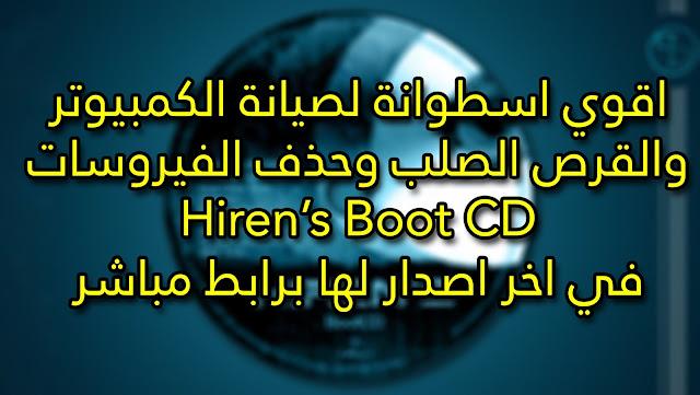 اقوي اسطوانة لصيانة الكمبيوتر وعلاج جميع مشاكله Hiren's Boot في اخر اصدار تحميل مباشر 2019