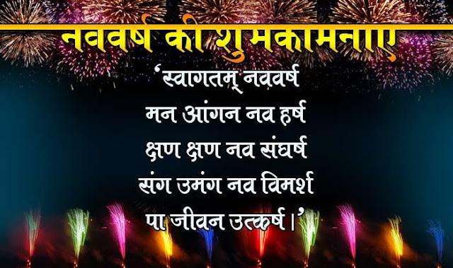नववर्ष की हार्दिक शुभकामनायें ,सन्देश और शायरी | nav varsh ki shubhkamnaye 2018