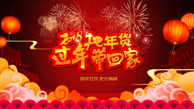 Chinese New year's gift promotional poster design – China Free PSD File Free Download