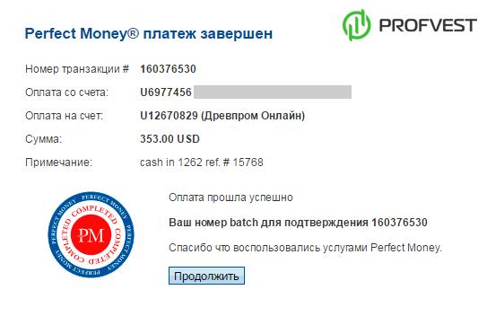 Депозит в Drevprom 2