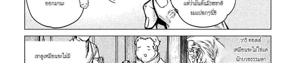 อ่านการ์ตูน Henkyou no Roukishi - Bard Loen ตอนที่ 5 หน้าที่ 82