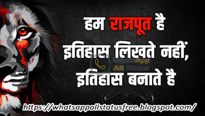 Top 150+ राजपूत स्टेटस - Rajputana Attitude Status in Hindi