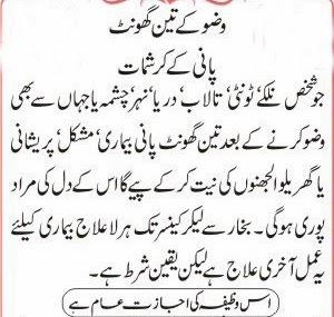 Bukhar Say Lekar Cancer Tak Har La Ilaj Beemari K Liye Amal
