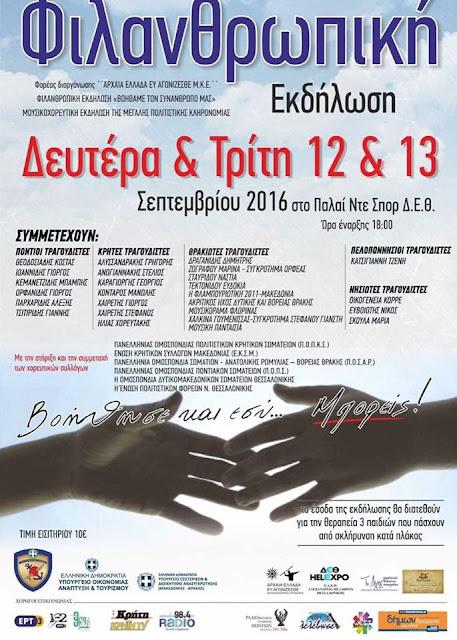 Αντάμωμα πολιτισμών, από Πόντο, Θράκη, Κρήτη, Νησιά, Πελοπόννησο στη Θεσσαλονίκη!