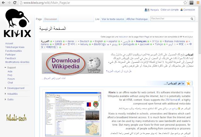 تحميل ويكيبيديا