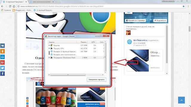 Диспечер задач в Google Chrome