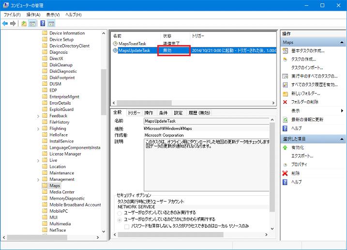 Windows10 不要サービス停止 etc.: MAP情報更新停止