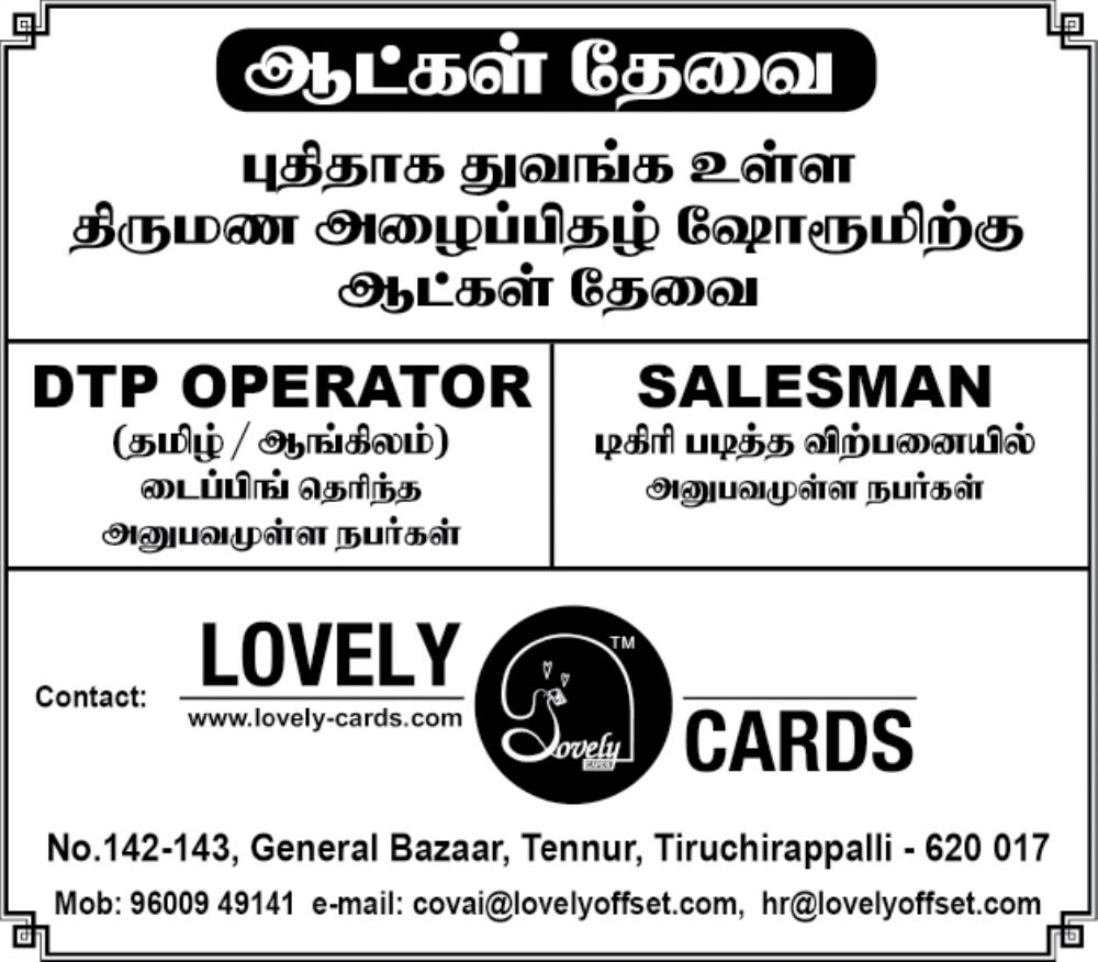 Jobs at lovely cards dtp operator salesman for new wedding jobs at lovely cards dtp operator salesman for new wedding invitation showroom trichy stopboris Choice Image