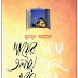 Payer Tolay Khorom by Humayun Ahmed Download PDF