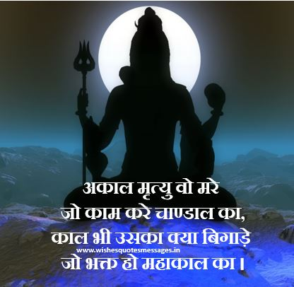 mahashivratri-wishes-images