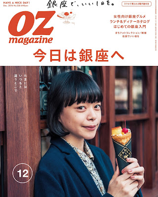 OZmagazine (オズマガジン) 2016年12月号 raw zip dl