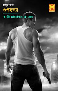 Guptahatya by Qazi Anwar Hussain (Masud Rana 37) Free PDF Book