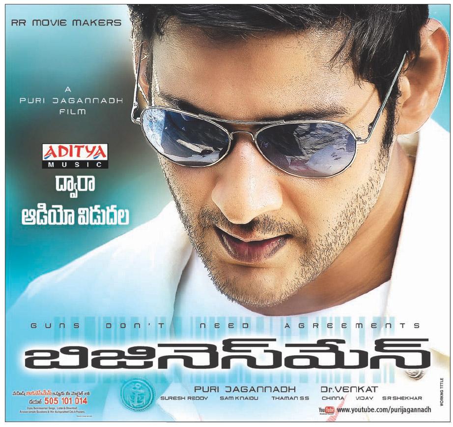 Old And New Telugu Mp3 Download Songs: Businessman Telugu