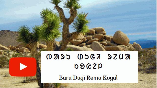 Baru Dugi Rema Koyal Santali Traditional Song